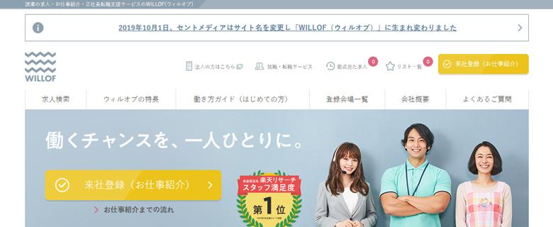 セントメディアのトップ画面イメージ